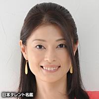 南 純子(ミナミ ジュンコ)