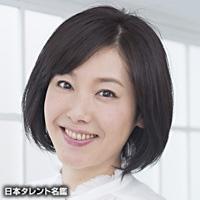 湯川 あき子(ユカワ アキコ)