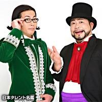 髭男爵(ヒゲダンシャク)