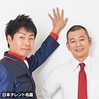 U字工事(ユージコウジ)