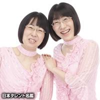 阿佐ヶ谷姉妹(アサガヤシマイ)