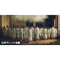 櫻坂46(サクラザカフォーティーシックス)