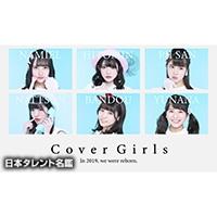 Cover Girls(カバーガールズ)