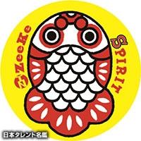 金魚スピリト組(キンギョスピリトグミ)