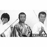 サムライ日本(サムライニッポン)