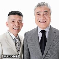 西川のりお・上方よしお(ニシカワノリオカミガタヨシオ)