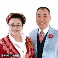 宮川大助・花子(ミヤガワダイスケハナコ)