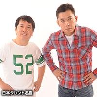 爆笑問題(バクショウモンダイ)
