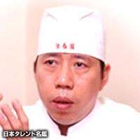 周 富輝(シュウ トミテル)