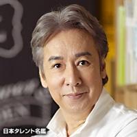 松井 誠(マツイ マコト)