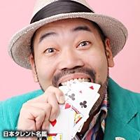 ふじい あきら(フジイ アキラ)