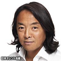北澤 豪(キタザワ ツヨシ)
