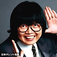 大木 凡人(オオキ ボンド)
