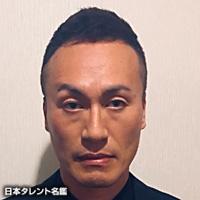 城 明男(ジョウ アキオ)