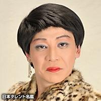 美川 憲二(ミカワ ケンジ)