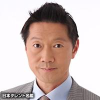 和田 京三(ワダ キョウゾウ)