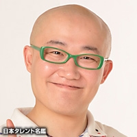 浜田 もり平(ハマダ モリヘイ)