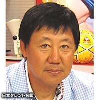 山野 孝義(ヤマノ タカヨシ)
