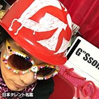 "G""Sソング(ジーエスソング)"