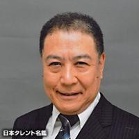 石山 輝夫(イシヤマ テルオ)