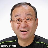 大塚 洋(オオツカ ヒロシ)