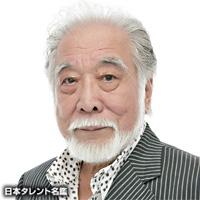 北川 米彦(キタガワ ヨネヒコ)