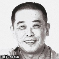 三遊亭 遊三(サンユウテイ ユウザ)