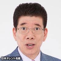 西川 きよし(ニシカワ キヨシ)