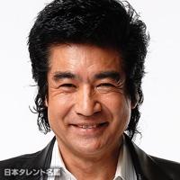藤岡 弘、(フジオカ ヒロシ)