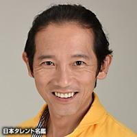 松田 洋治(マツダ ヨウジ)
