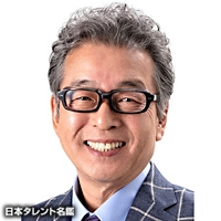 円 広志(マドカ ヒロシ)
