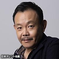 近藤 芳正(コンドウ ヨシマサ)