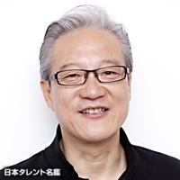 大塚 芳忠(オオツカ ホウチュウ)
