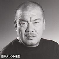 藤原 喜明(フジワラ ヨシアキ)