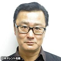 後藤 宏行(ゴトウ ヒロユキ)