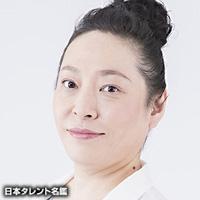 飯島 順子(イイジマ ジュンコ)