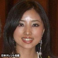 天野 久美子(アマノ クミコ)