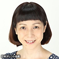 山藤 貴子(ヤマフジ タカコ)