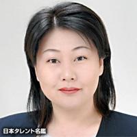 勇家 寛子(ユウカ ヒロコ)