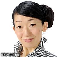黒河内 雅子(クロゴウチ マサコ)