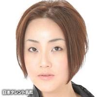 西浦 八恵子(ニシウラ ヤエコ)