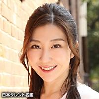 西丸 優子(ニシマル ユウコ)