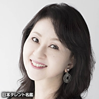 畑中 葉子(ハタナカ ヨウコ)