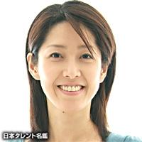 新川 史子(アラカワ フミコ)