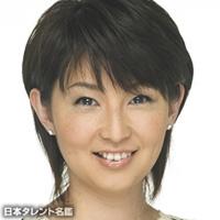 小島 奈津子(コジマ ナツコ)