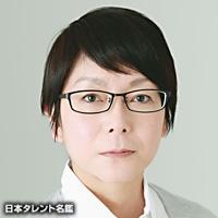 千葉 雅子(チバ マサコ)