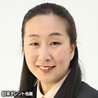 向山 孝子(ムコウヤマ タカコ)