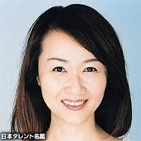 麻生 淳子(アソウ ジュンコ)