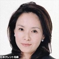 城ヶ崎 祐子(ジョウガサキ ユウコ)