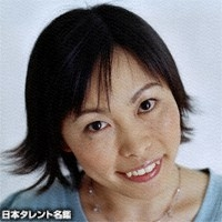 中山 依里子(ナカヤマ エリコ)